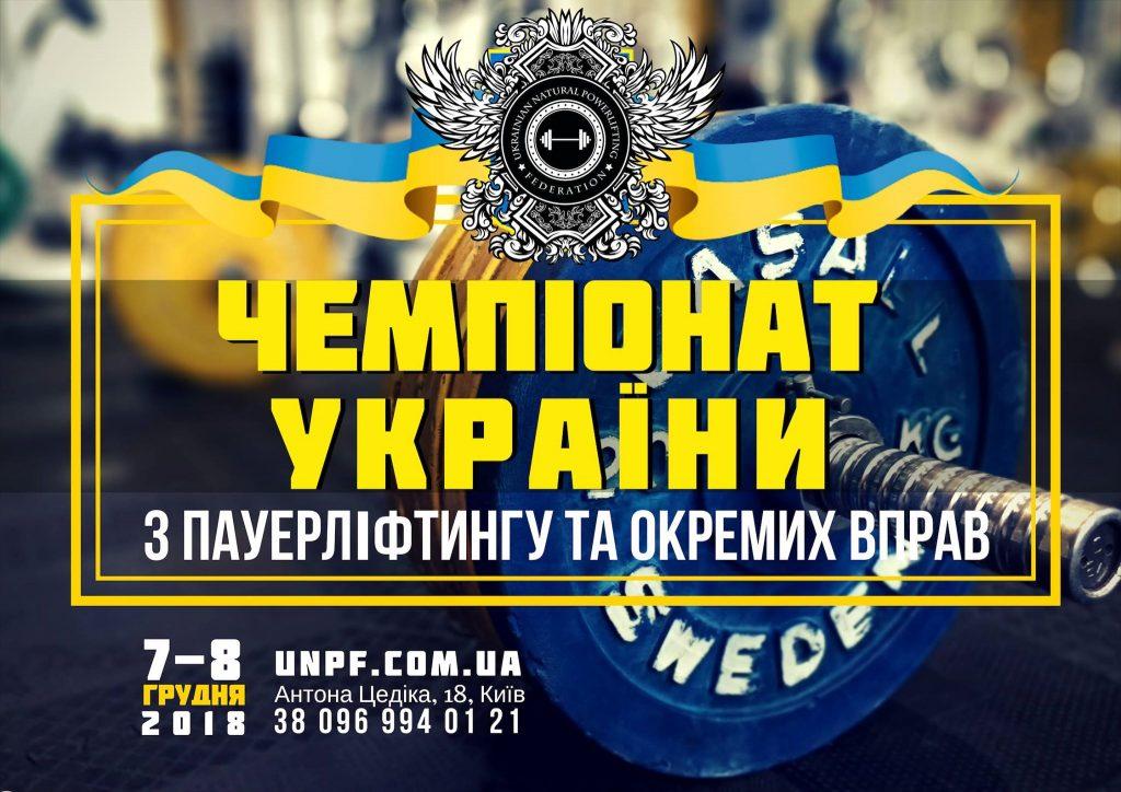 Афиша Чемпионат Украины