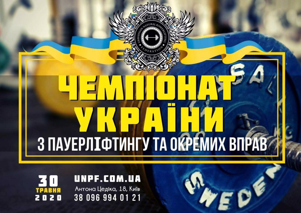 Чемпионат Украины по пауэрлифтингу 2020