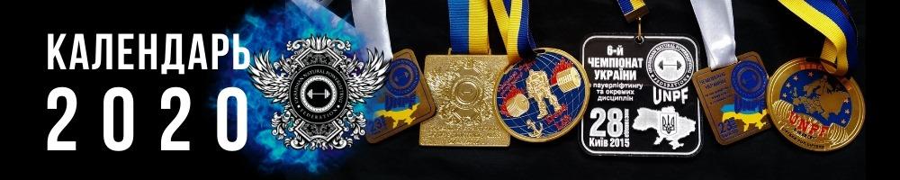 Календаль соревнований по пауэрлифтингу 2020
