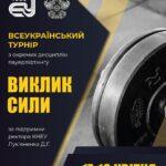 Афиша Виклик Сили УФНП 17-18.04.2020