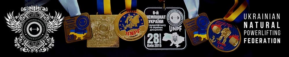 Украинская федерация натурального пауэрлифтинга