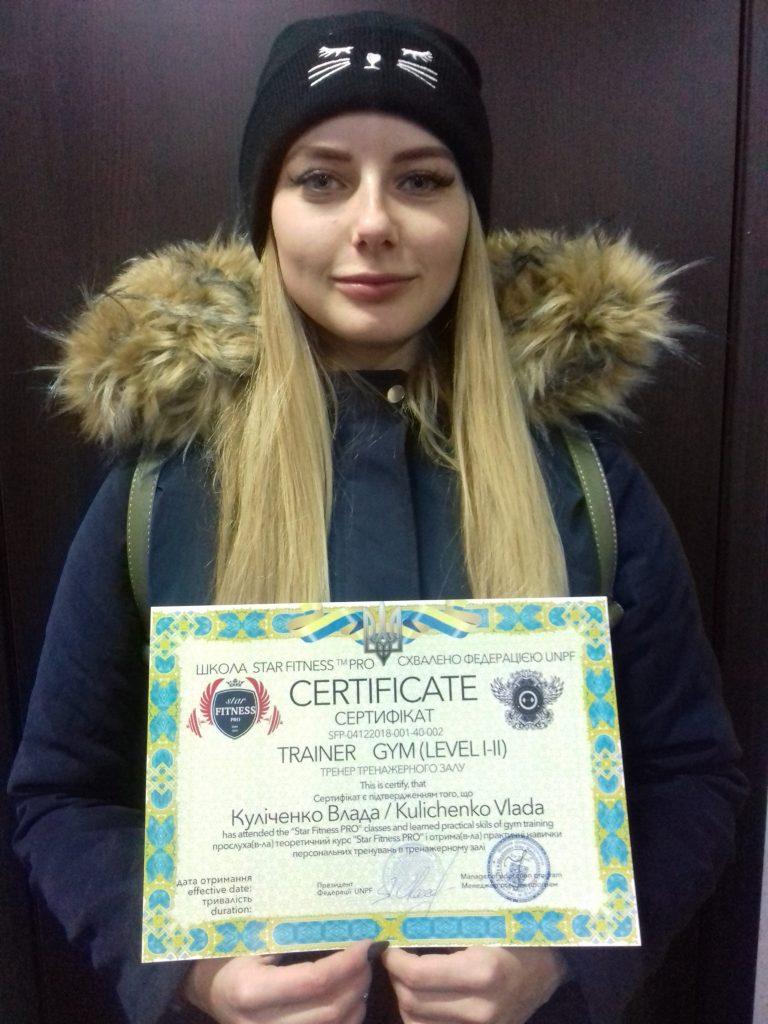 sertifikat-trenera-trenagernogo-zala