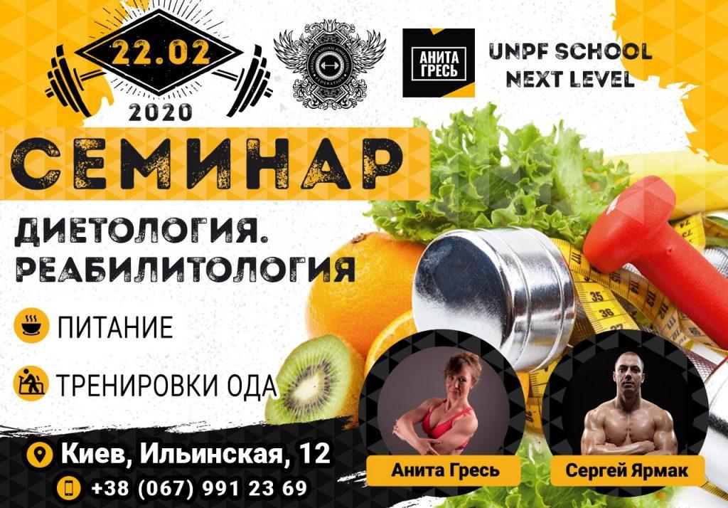 Семинар УФНП