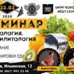 Семинар УФНП 20.02.2020