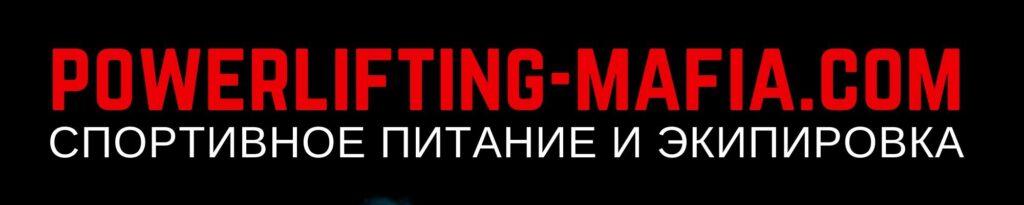 powerlifting-mafia.com интернет магазин спортивного питания